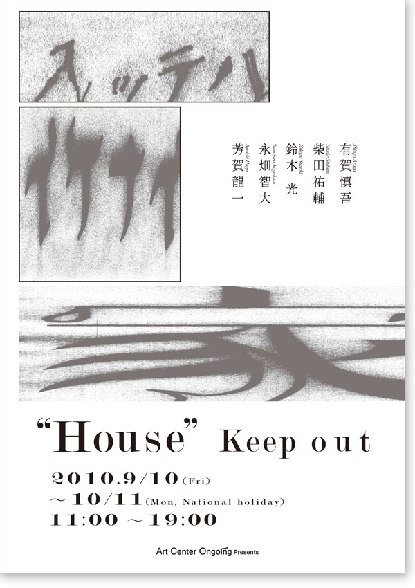 House-keep-out_DM